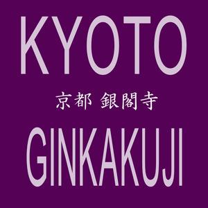 KYOTO GINKAKUJI -  音世界<京都 銀閣寺> -