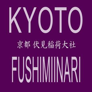KYOTO FUSHIMIINARI -  音世界<京都 伏見稲荷大社> -