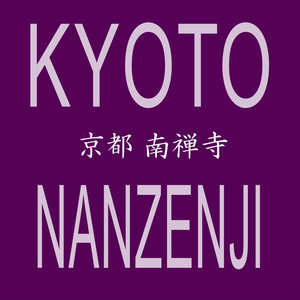 KYOTO NANZENJI -  音世界<京都 南禅寺> -