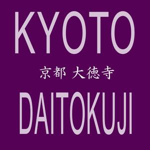 KYOTO DAITOKUJI -  音世界<京都 大徳寺> -