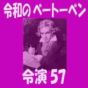 令和のベートーベン <令演57> Reiwa Beethoven 57