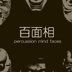 百面相 壱 Percussion Mind Faces No.1