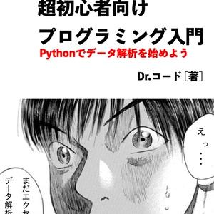 研究で使える! 超初心者向け プログラミング入門_Pythonでデータ解析を始めよう