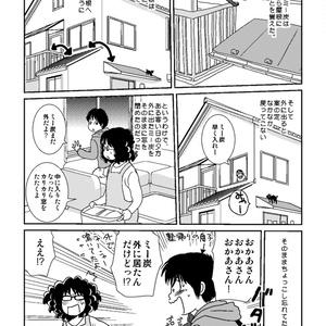 親育て日記7(PDF)