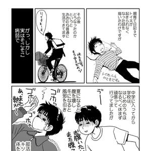 親育て日記12(PDF)