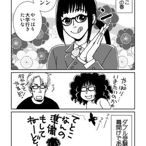 おやそだて日記13 (PDF)
