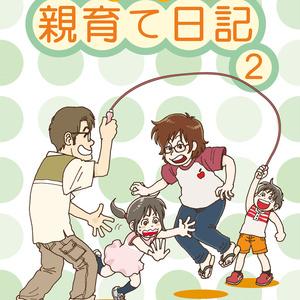 親育て日記2(PDF)