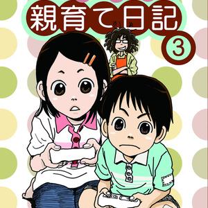 親育て日記3(PDF)