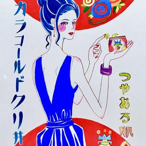 昭和広告画集