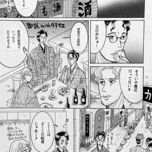 文士玉の井彷徨譚