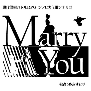 シノビガミシナリオ『MarryYou』