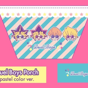 Duel Boys Porch (pastel color)