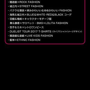 YGO! Fashion Illust book【Colour me pop】
