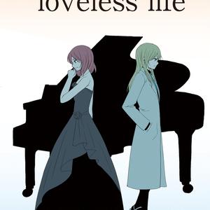 リバーシブル/loveless life