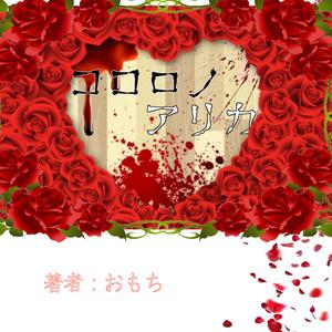 CoCTRPGシナリオ集「マイノリティ・セクト」 C95頒布