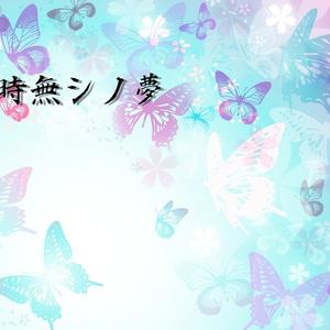 【CoCTRPG】時無シノ夢【ゲームマーケット2019春】