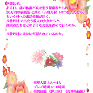 【CoCTRPG】一凛の花束【C94】