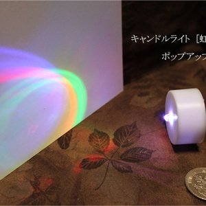 【キャンドルライト】虹色タイプ (ポップアップカード用)2個セット