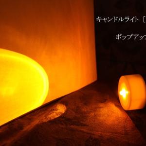 【キャンドルライト】ロウソク色タイプ [ゆらぎあり] (ポップアップカード用)2個セット