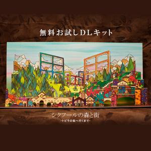 【無料お試しDLキット】[中級者向き]シクフールの森と街
