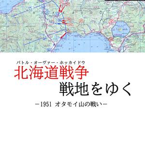 北海道戦争戦地をゆく ―1951オタモイ山の戦い― 電子版(通常版)