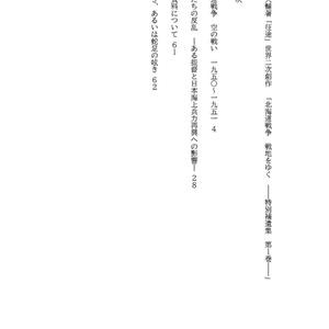 北海道戦争戦地をゆく 特別補遺集第1巻