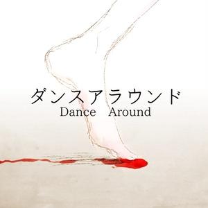 CoCシナリオ:ダンスアラウンド