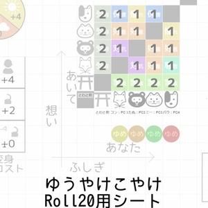 ゆうやけこやけ:Roll20用シート