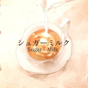 CoCシナリオ:シュガーミルク