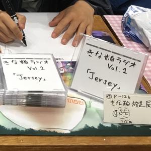 きな粕ラジオ Vol.1 「Jersey」