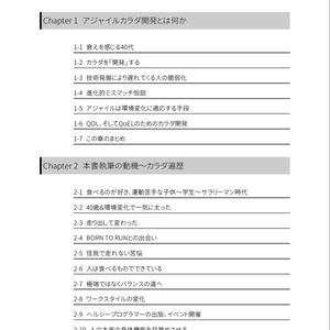 アジャイルカラダ開発ガイド(紙+電子書籍)