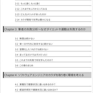 アジャイルカラダ開発(v1.1) 電子書籍のみ
