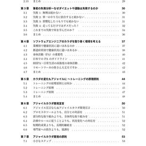 アジャイルカラダ開発(v1.2) (物理書籍+電子書籍セット)