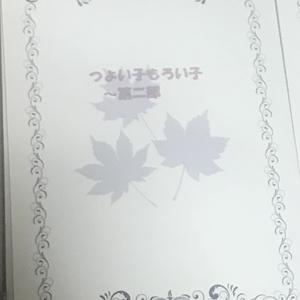DL版つよいこもろいこ〜第2部