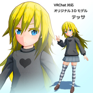 VRChat用アバター『テッサ』