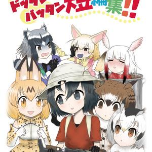 【DL版】ドッタンバッタン短編集!!
