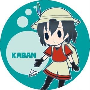 けもフレちびキャラ缶バッジ【かばん】