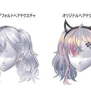 【VRoid用ヘアプリセット】レベリオンツイン