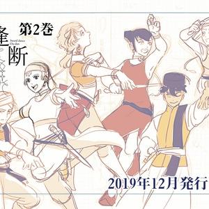 民族舞踊格闘漫画『逢断』2