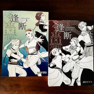 『逢断』1巻2巻セット