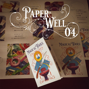 【Paperwell04】Magical Tools