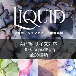 画像素材Liquid