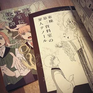 【漫画】魔術音楽院怪奇譚