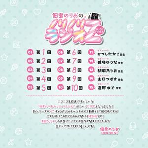 佃煮のりおのノリノリラジオZ DJCD Vol.1