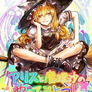 アリスと魔理沙のやってみよう!2