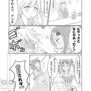 はじめまして、恋(前編)