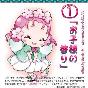 『枕っ娘に贈りたいフレグランス・フェイバリットブック』 第1巻  「お子様の香り」