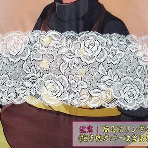 抱き枕用レースリング(幅広サイズ 白薔薇)
