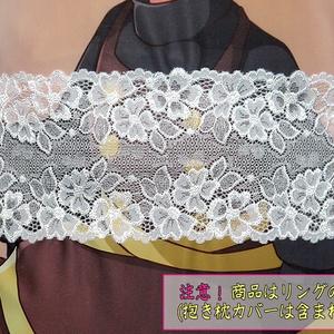 抱き枕用レースリング(幅広サイズ ホワイトフラワー)