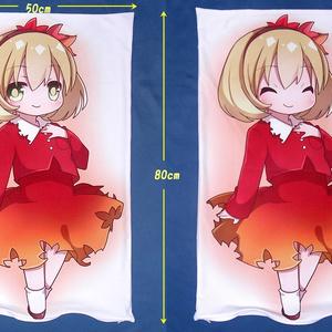 『秋 静葉』抱き枕カバー(ハーフサイズ)